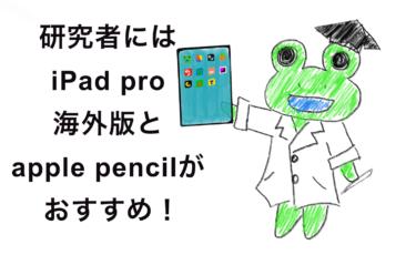 研究者には海外で買ったiPad Proとapple pencil 2がおすすめ