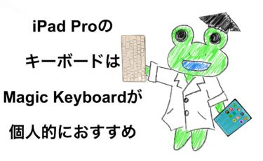 iPad proにはMagic Keyboardが個人的におすすめ