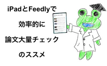 iPadとFeedlyで効率的に論文大量チェックのススメ