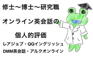 修士〜博士〜研究職で使ったオンライン英会話の個人的評価